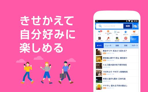 Yahoo! JAPAN 3.72.2 screenshots 6