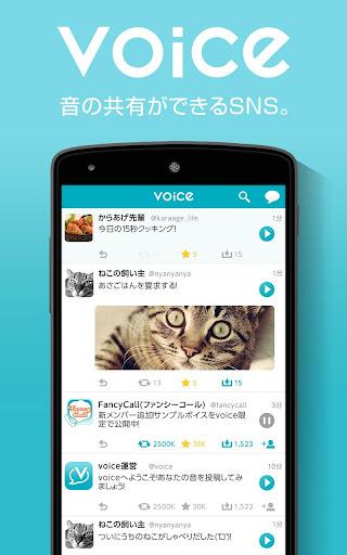 voice - 音声コミュニケーションツール
