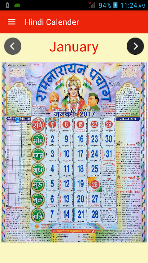 Calendar Lala Ramswaroop : Hindi calendar lala ram android apps on google play