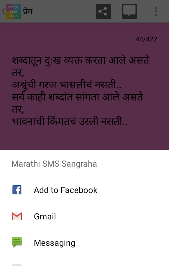 marathi sms sangraha   android apps on google play
