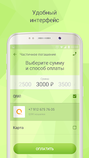 LIME – онлайн займы- screenshot thumbnail