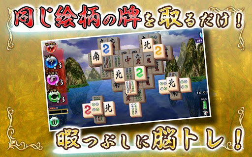 Mahjong Solitaire ~Shanghai Classic~ screenshots 1