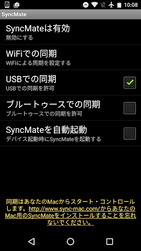 Android用SyncMate
