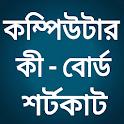 কম্পিউটার কিবোর্ড শর্টকাট icon