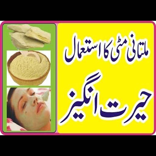 Download Beauty Tips Urdu Uae Free For Android Beauty Tips Urdu Uae Apk Download Steprimo Com