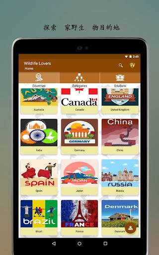 玩免費旅遊APP|下載野生动物爱好者欣喜 app不用錢|硬是要APP