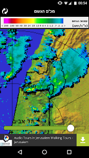 Rain Radar Israel- screenshot thumbnail