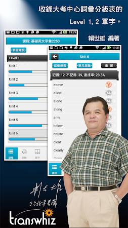 常春藤基礎英文字彙 2250 Lite 2.01 screenshot 2092608