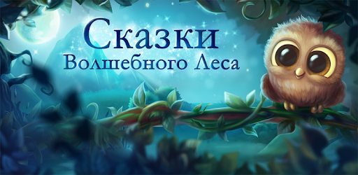 Приложения в Google Play – Сказки и развивающие <b>игры</b> для ...