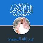 Coran Abdallah Matroud icon