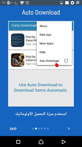 玩免費遊戲APP|下載Insta Saver app不用錢|硬是要APP