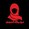 لفات حجاب 2020 icon
