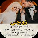 كلام عن الزوج والزوجة icon