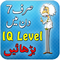General Knowledge in Urdu icon