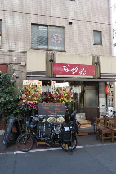 ながた@用賀(札幌濃厚味噌ラーメン 37/'18)