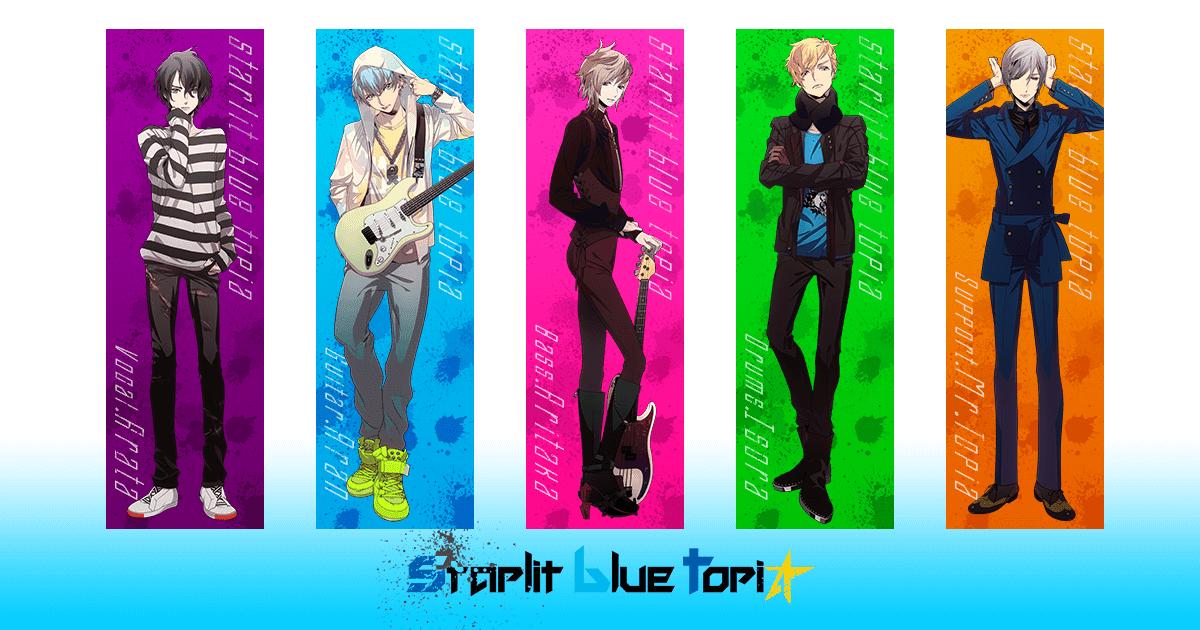 ④starlit blue topia 等身大マルチクロス