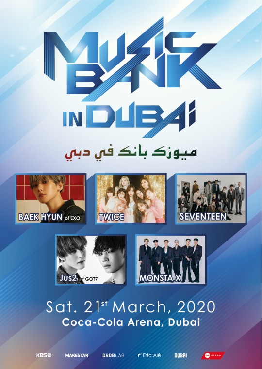 music bank in dubai 1