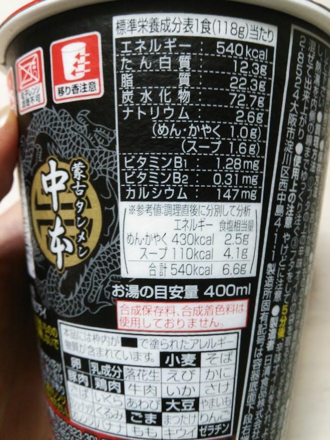 蒙古タンメン中本 カップラーメン 栄養成分