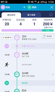 日本地铁_日本ing screenshot 3