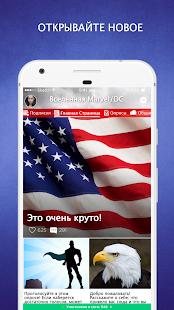 Amino для Marvel/DC на русском - náhled
