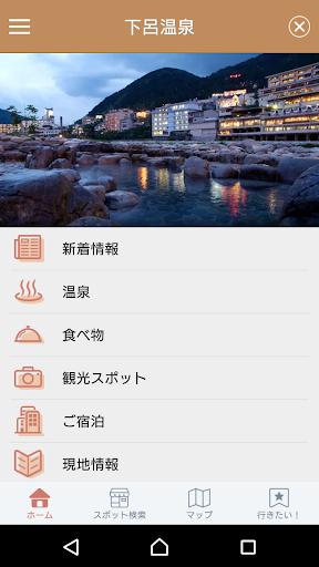 玩免費遊戲APP|下載下呂温泉ガイド -オフラインで利用できる下呂観光情報アプリ- app不用錢|硬是要APP