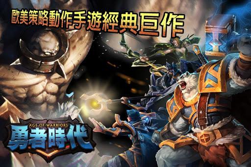 英雄傳奇:勇者時代 歐美創新策略遊戲
