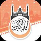 Al Athan : Prayer Times, Quran, Qibla icon
