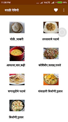 Recipe in marathi food recipe offline 2017 apk 10 download only recipe in marathi food recipe offline 2017 forumfinder Choice Image