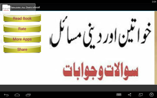 Khawateen Kay Deeni Masail