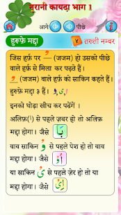 Noorani Qaida in Hindi Part 1 (audio) - náhled