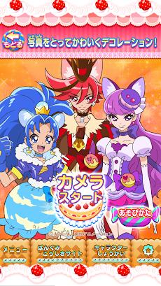 【公式】 キラキラ☆プリキュアアラモード 応援アプリのおすすめ画像4