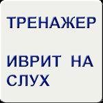 Иврит на слух. Тренажер icon