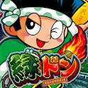 緑ドン花火の起源探求之巻 icon