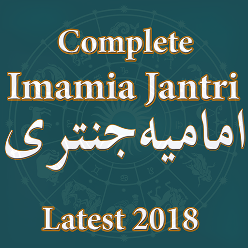 Jantri 2014 In Urdu Pdf