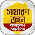 General knowledge bangla 2019 সাধারন জ্ঞান ২০১৯ icon