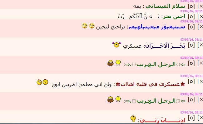 دردشة حنين الحب - screenshot