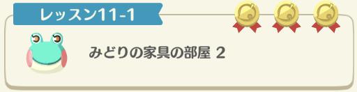 レッスン11-1