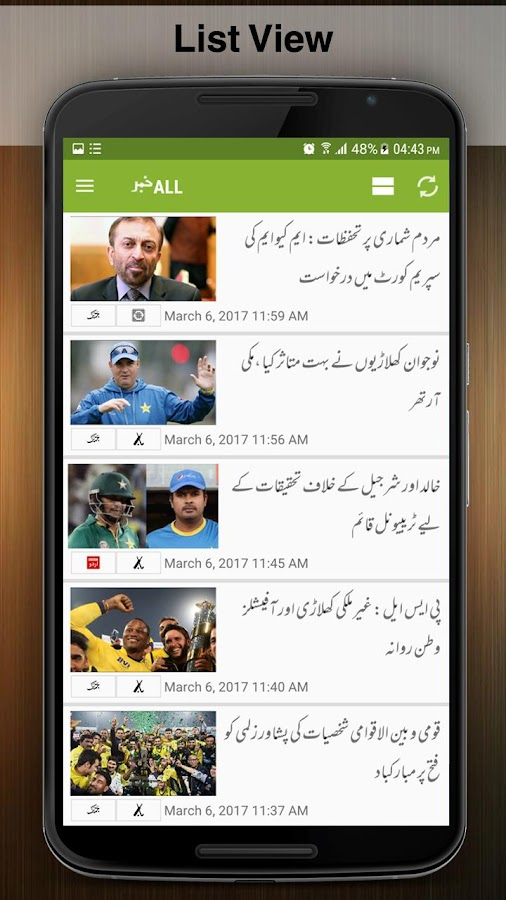 Urdu News from Jang, Geo, BBC- screenshot