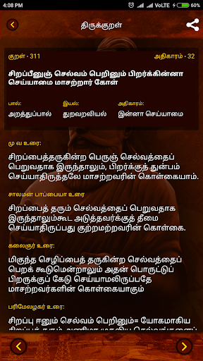 1330 Thirukural Tamil With English Meaning Audio by Apps Arasan