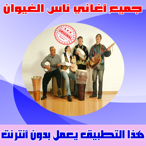 MAHMOUMA MP3 NASS GRATUIT GHIWANE TÉLÉCHARGER EL