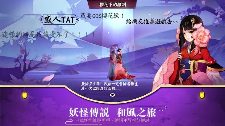 陰陽師Onmyoji - 和風幻想RPG screenshot