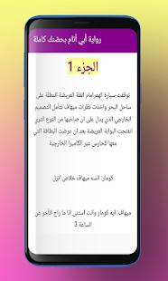 رواية أبي أنام بحضنك كاملة for PC-Windows 7,8,10 and Mac apk screenshot 3