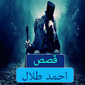 قصص ابو طلال الحمرانى icon
