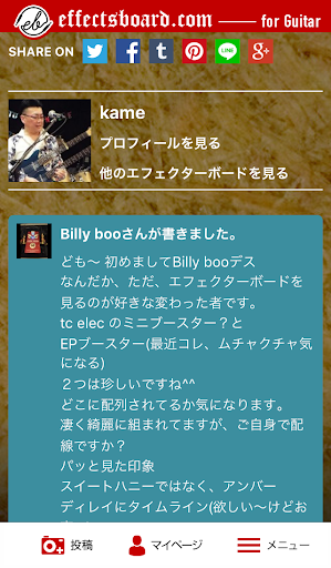 effectsboard - エフェボー写真投稿アプリ|玩音樂App免費|玩APPs