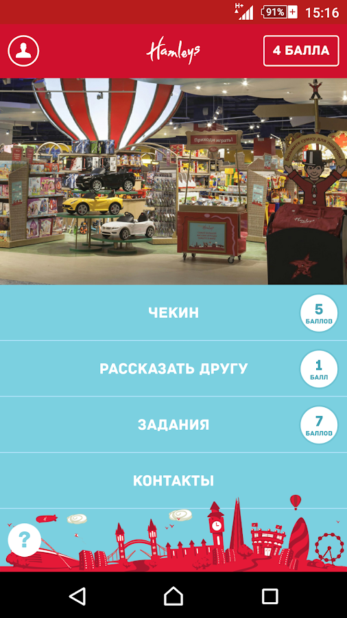 Hamleys World- screenshot