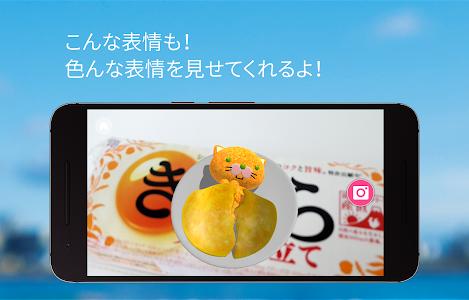 AkitaTamagoAR screenshot 13