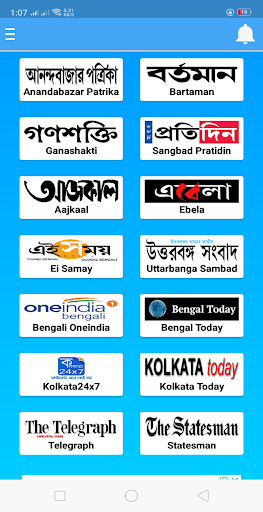 All Bangla Newspaper and TV channels 5.3 screenshots 8