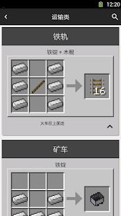 我的世界合成表大全 (Minecraft Wiki) - náhled
