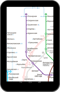 Moscow Metro Map Screenshot