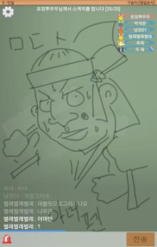 스케치퀴즈のおすすめ画像2